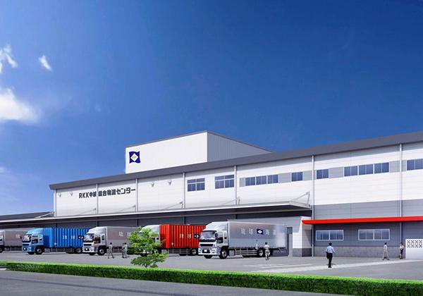 RKK Line Nakagusuku Logistics Center
